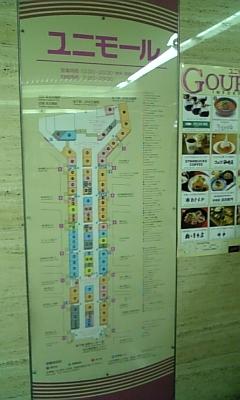 名古屋駅地下街☆